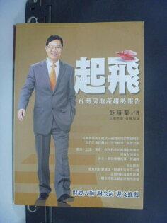 【書寶二手書T9/投資_JFP】起飛:台灣房地產趨勢報告_彭培業_作者簽名