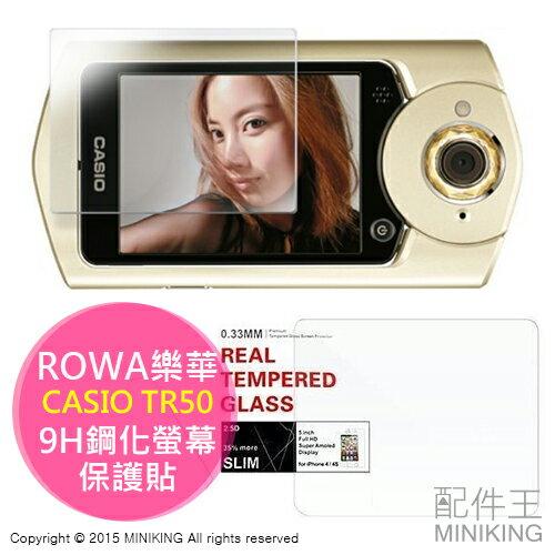 【配件王】免運 現貨 ROWA 樂華 EX-TR50 TR60 專用 CASIO 9H鋼化相機螢幕保護貼 厚度0.3MM