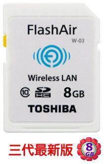 TOSHIBA 新版 8GB 8G SDHC【FlashAir W03】東芝 WIFI SD Wireless 無線傳輸 wi-fi 相機記憶卡 記憶卡
