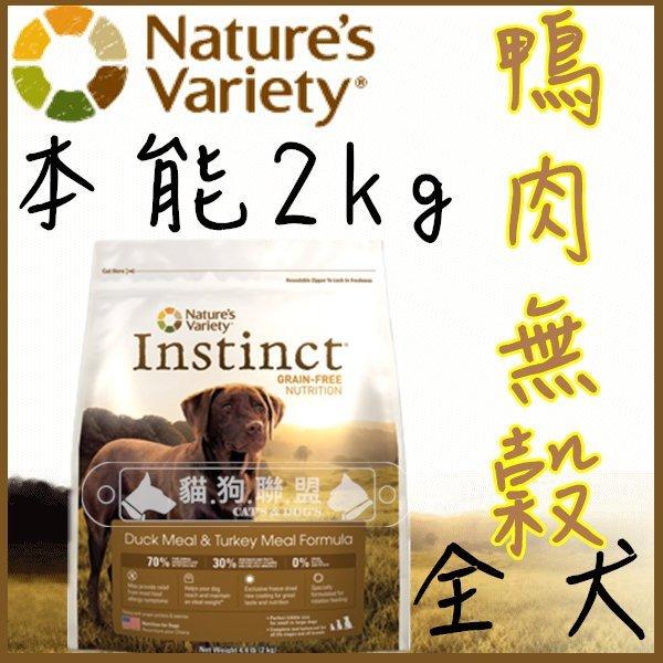 +貓狗樂園+ Instinct本能【無穀全犬。低致敏鴨肉配方。4.4磅】1060元 - 限時優惠好康折扣
