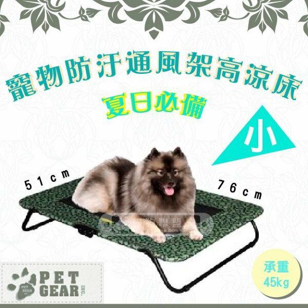 +貓狗樂園+ Pet Gear【寵物防汙通風架高床。涼床。小】999元