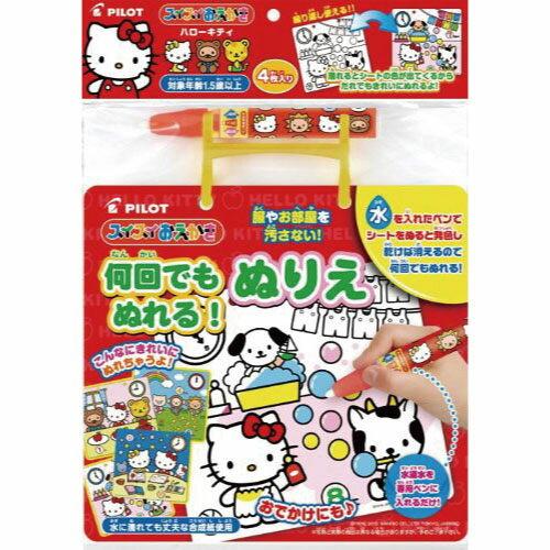 Pilot 百樂 神奇水畫板/水畫冊/水畫本 兒童玩具 禮物【Hello Kitty】