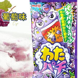 日本meiji 明治 跳跳糖棉花糖 (葡萄口味)[JP036] 0