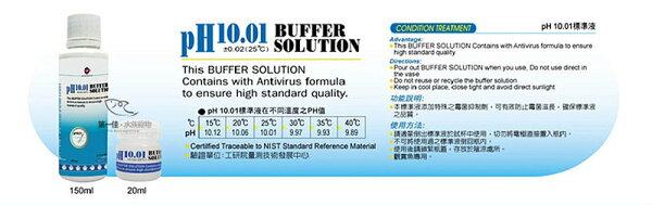 [第一佳水族寵物] 台灣雅柏UP PH電極校正液 PH10.01標準液 [迷你瓶 20ml]