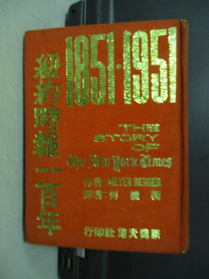 ~書寶 書T4/社會_KRK~紐約時報一百年1851~1951_Meyer berger