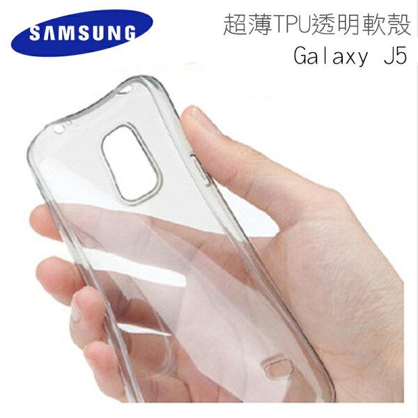 三星 J5 超薄超輕超軟手機殼 清水殼 果凍套 透明手機保護殼 保護袋 手機套【Parade.3C派瑞德】