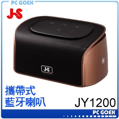 JS 淇譽 JY1200 金 攜帶式藍牙喇叭 ☆pcgoex 軒揚☆