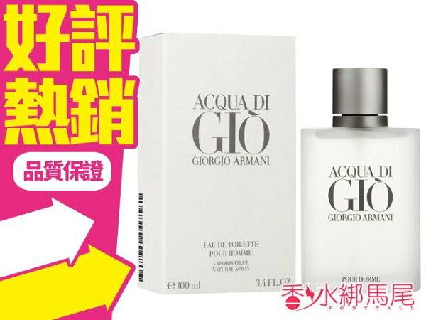 ◐香水綁馬尾◐ Giorgio Armani Acqua di Gio 亞曼尼 寄情水男性淡香水 100ML