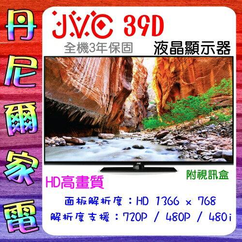 《JVC》 39吋液晶HD數位電視 39D 可視角度178度  支援MHL 三年保固