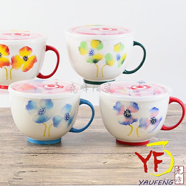 ★堯峰陶瓷★日式餐具 三色堇花5吋 大湯杯 湯碗 便當盒 泡麵碗 附環保PP蓋 可微波