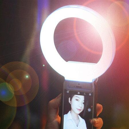 愛視拍魅眼立體環型補光燈 大光圈 美瞳燈 環型燈 三段式 通用款 柔光燈 夜拍自拍神器 充電式【N202092】