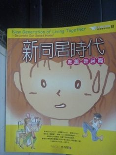 【書寶二手書T6/語言學習_LII】新同居時代-佈置新居篇_林為慧