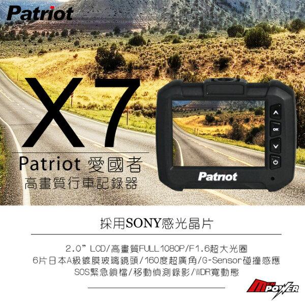 【禾笙科技】免運+16G記憶卡 Patriot-X7 愛國者 高畫質行車記錄器 SONY感光 160廣角 6G鏡頭 X7