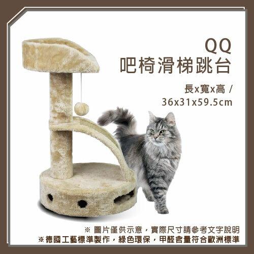 【力奇】QQ 吧椅滑梯跳台(QQ80361-4) -550元(I002G08)