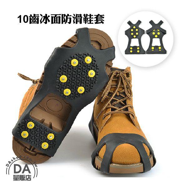 《DA量販店》登山 防滑 止跌 雪地 防滑 鞋套 增加阻力 爬山 踏雪 旅行 S號(V50-0852)