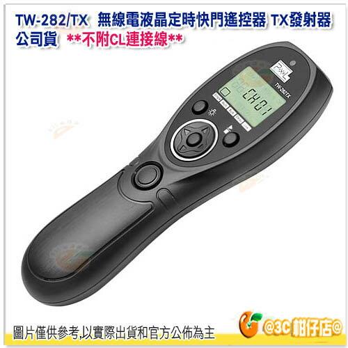 品色 PIXEL TW-282/TX 無線電液晶定時快門遙控器 TX發射器 公司貨 不附CL連接線 N3 E3 DC0 DC0 RM-S1AM