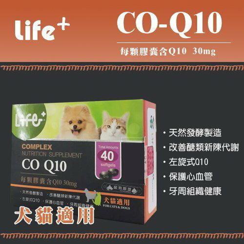 +貓狗樂園+ 虎揚科技【Life輔酵素。CO-Q10。40顆。保護心臟、提升活力】750元 0