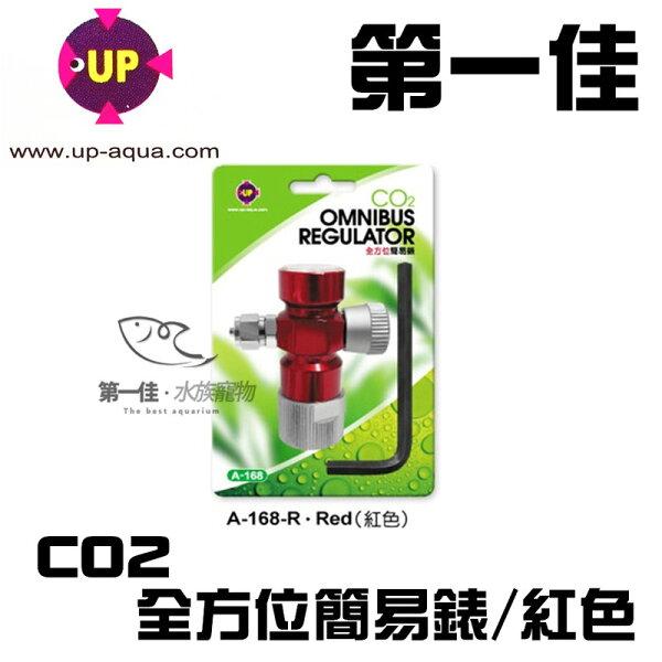 [第一佳 水族寵物] 雅柏-UP-CO2 全方位簡易錶/紅色