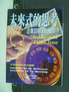【書寶二手書T2/財經企管_NNH】未來式的思考_珍妮佛.詹姆斯