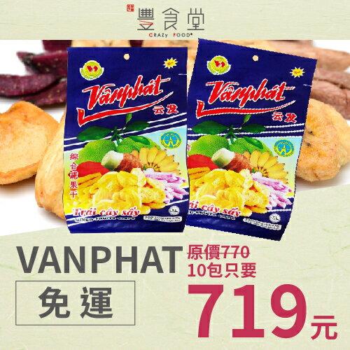 【箱購團BUY】【10入免運】 Vanphat 越南果乾-波羅蜜乾 / 綜合蔬果乾(250g)