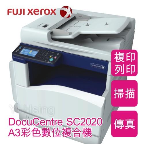 富士全錄 Fuji Xerox DocuCentre SC2020 A3彩色數位複合機