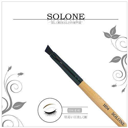 SOLONE 專業刷具H04 切斜眉刷 ☆真愛香水★
