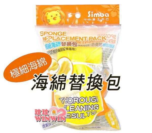 小獅王辛巴S.1406極細海綿替換包「替換海棉」配合小獅王S.1416海綿旋轉奶瓶刷使用
