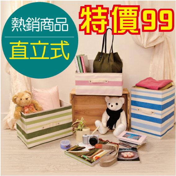 ★ 超低價 99 ★巧易收三層櫃防塵收納盒-直立式(約26x38x27cm) / AS7560