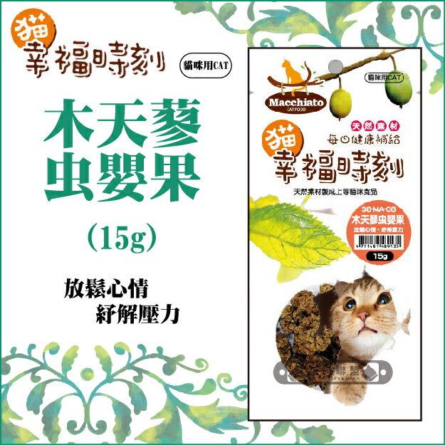 +貓狗樂園+ Macchiato【幸福時刻。38-MA-08。木天蓼虫嬰果。15g】80元 0