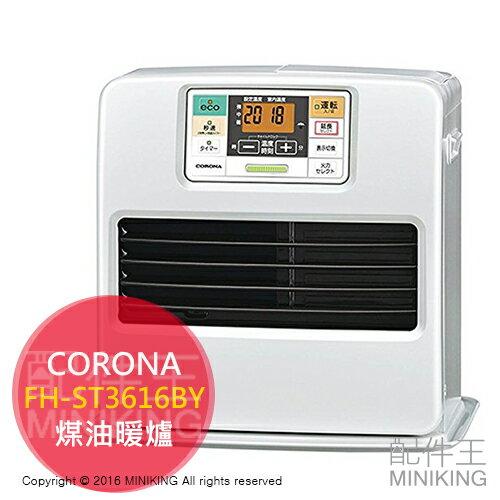 ~ 王~  一年保 附中說 CORONA FH~ST3616BY 煤油暖爐 13疊 另 F
