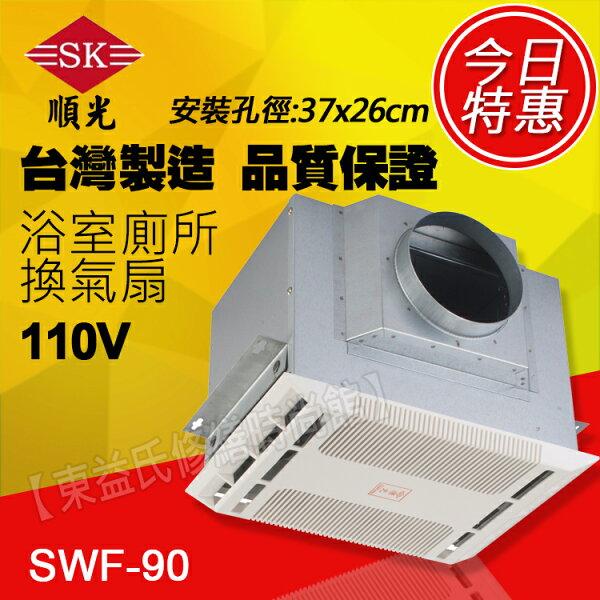 SWF-90 大地風110/220V 順光 浴室用通風機 換氣機【東益氏】售暖風乾燥機  風扇 吊扇 暖風機