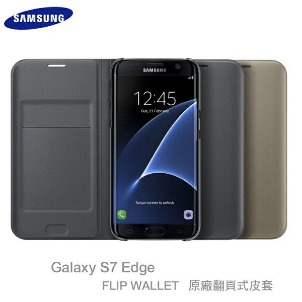Samsung Galaxy S7 Edge SM-G935 原廠 皮革翻頁式皮套/側翻皮套/磁吸皮套/保護套/皮套/手機皮套/保護殼