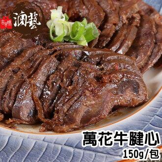 【滷藝】萬花牛腱心150g/包