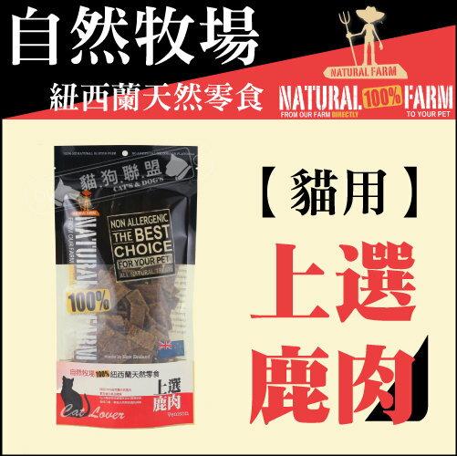 +貓狗樂園+ NATURAL FARM自然牧場【貓用。上選鹿肉。120g】250元 - 限時優惠好康折扣