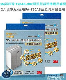 3M淨呼吸 T20AB-ORF 除臭加強濾網極淨型清淨機專用2入優惠組★適用FA-T20AB機型