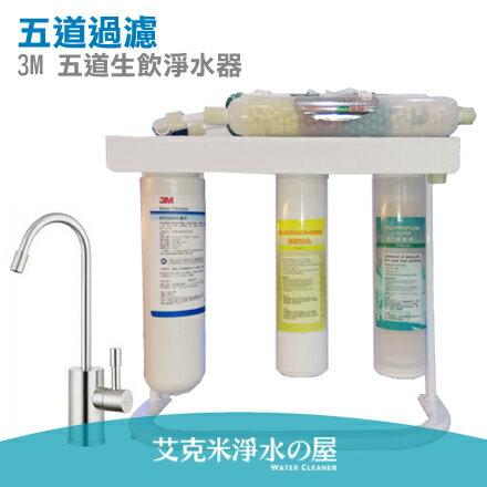 【超值熱銷】3M 五道生飲能量活水機 + 搭配頂級ST303不銹鋼出水龍頭 ~ 五道過濾層層把關~給全家人健康優質的好水《免費到府安裝》