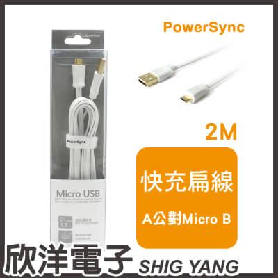 ※ 欣洋電子 ※ 群加科技 USB2.0 AM to Micro USB 高速傳輸充電扁線 / 2M 白 ( USB2-GFMIB29 )  PowerSync包爾星克