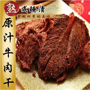 豐原   源味香★原汁牛肉干(164克)~嚴選澳洲牛肉,黑豆醬油、中藥材燉滷,筋道柔韌、肉汁鮮甜