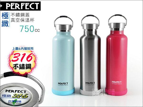 快樂屋♪ 台灣製 PERFECT 316#不鏽鋼極緻真空保溫杯 750cc 另有1000cc500cc 媲美太和工坊.象印膳魔師