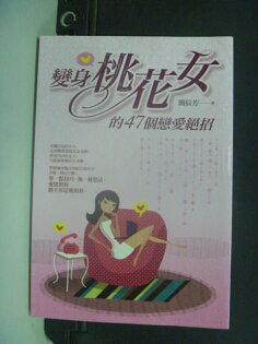 【書寶二手書T6/兩性關係_GRQ】變身桃花女的47個戀愛絕招-LOVE即時通_簡辰芳
