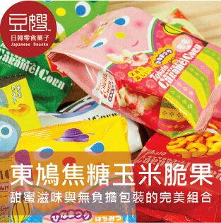 【即期特價】日本零食  東鳩 焦糖玉米脆菓 (原味/焦香杏仁/抹茶牛奶/草莓牛奶/蘋果派/奶油冰淇淋)
