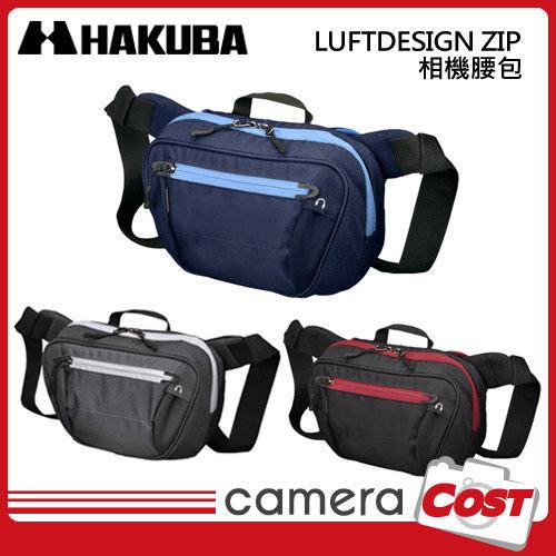 HAKUBA LUFTDESIGN ZIP 相機腰包(三色可選) 專業相機包 腰包 - 限時優惠好康折扣