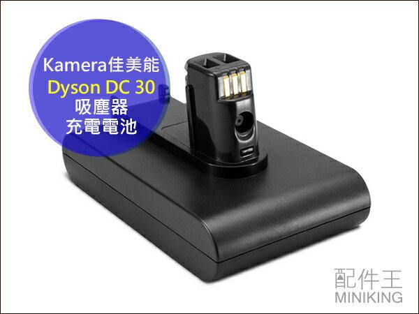 【配件王】Kamera 佳美能 Dyson DC 30 吸塵器 充電電池 專用鋰電池 1500mAh 戴森 二代 手持式