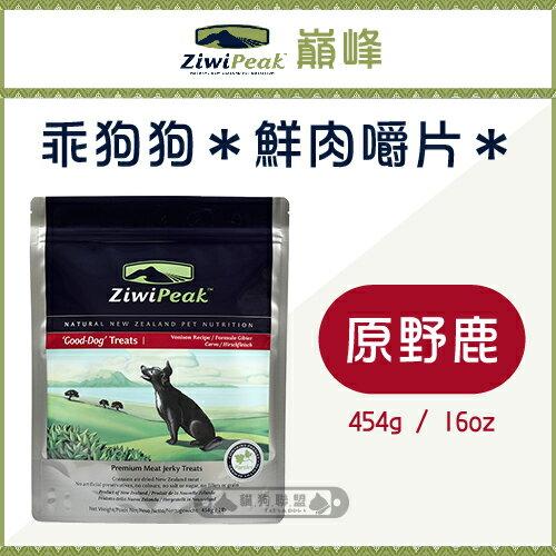 +貓狗樂園+ ZiwiPeak巔峰【乖狗狗。鮮肉嚼片。原野鹿。16oz】690元 - 限時優惠好康折扣