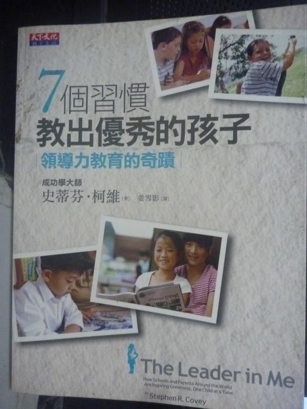~書寶 書T1/親子_ZBU~7個習慣教出優秀的孩子:領導力教育的奇蹟_姜雪影 史蒂芬