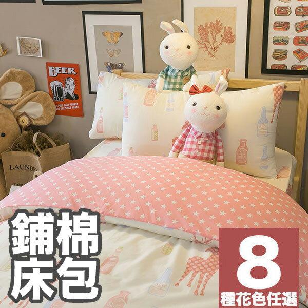 北歐風  雙人加大鋪棉床包雙人被套組 舒適春夏磨毛布 台灣製造 - 限時優惠好康折扣