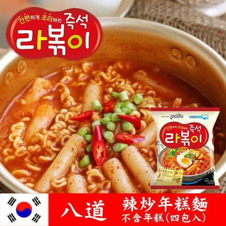 韓國 PALDO 八道 辣炒年糕麵^(四包入^) 年糕拉麵 乾式拌麵 不含年糕 韓國泡麵