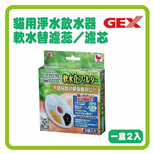 【力奇】日本GEX-貓用淨水飲水器「軟水」替濾蕊/濾心 (減少泌尿道問題)-240元 >可超取(L122C03)