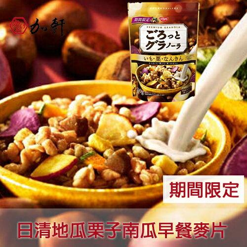 《加軒》日本NISSIN日清地瓜栗子南瓜麥片