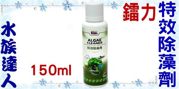 【水族達人】鐳力Leilih《特效除藻劑 150ml》快速清除黑毛藻/褐藻/絲藻/糊狀藻